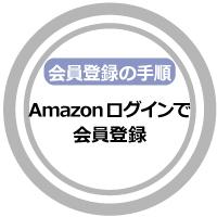 Amazonログインで会員登録をする手順