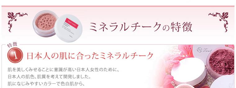 日本人の肌にあったミネラルチーク