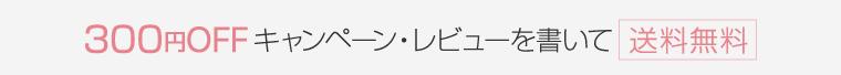 600円OFFキャンペーン延長