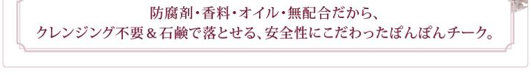 ぽんぽんチーク特徴1防腐剤香料オイル無配合