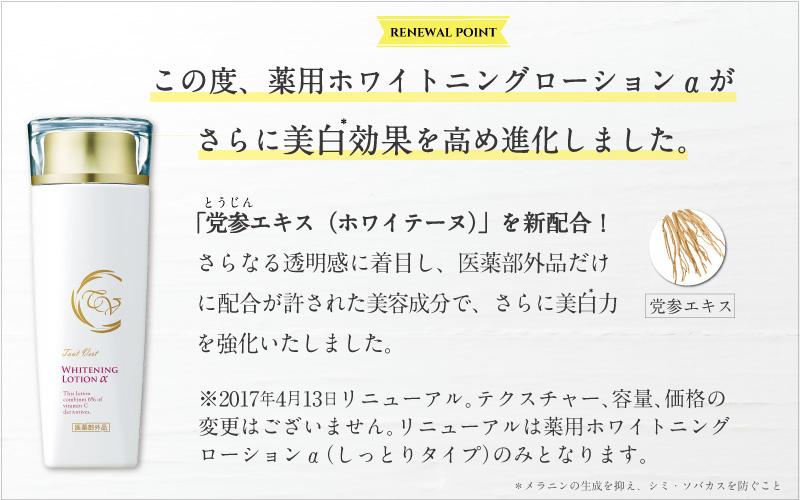 薬用ホワイトニングローションα_リニューアル