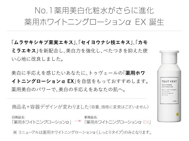 薬用ホワイトニングローションαEX_リニューアル
