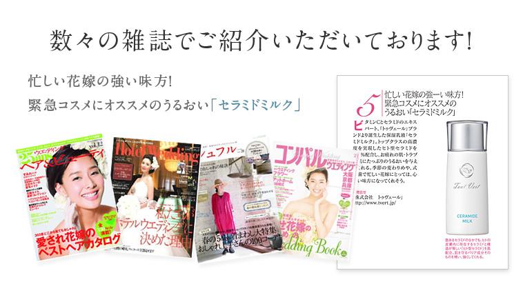 「Hotel Wedding No.24」(2014/3月発売)/「コンパルウエディング 」(2014年夏号)/「クシュフルvol.28」(2014/4月発売)/「25ansウエディング ヘア&ビューティ vol.12」(2014/4月発売)「主婦の友社 como」(2014/7月号)