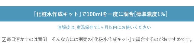 100ml一度に作る