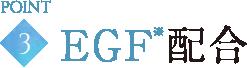 EGF配合