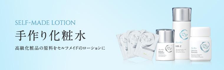 手作り化粧水