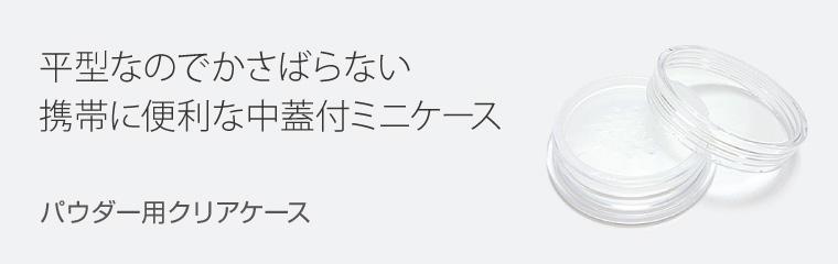 """""""クリアケース"""""""
