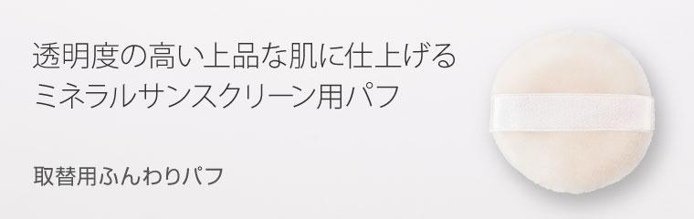 """""""サンスクリーン用替えパフ"""""""