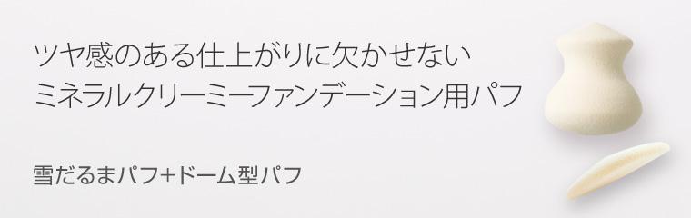 """""""雪だるま型パフ+ドーム型パフ"""""""