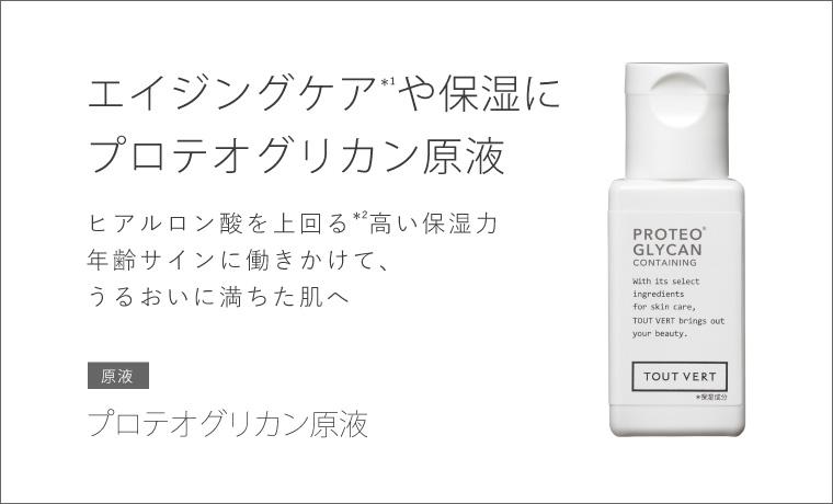 プロテオグリカン原液の化粧品