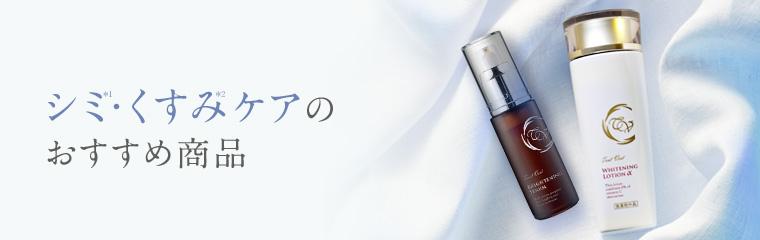 シミ・くすみケアのおすすめ商品