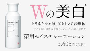 薬用ホワイトニングローションαがリニューアル!!定期便初回キャンペーン実施中!