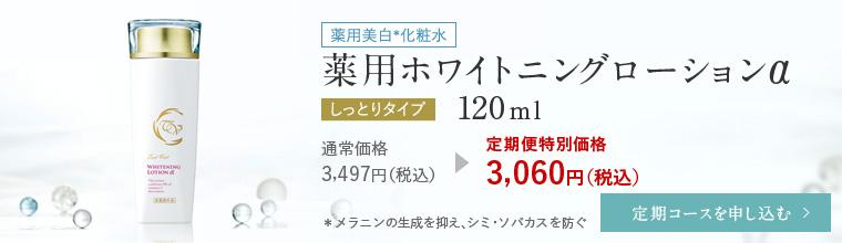薬用ホワイトニングローションαしっとりタイプ120ml