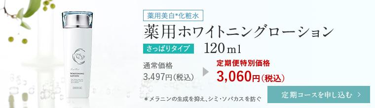 薬用ホワイトニングローションαさっぱりタイプ120ml