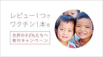 世界の子供たちへ寄付キャンペーン|レビュー1つでワクチン1本を