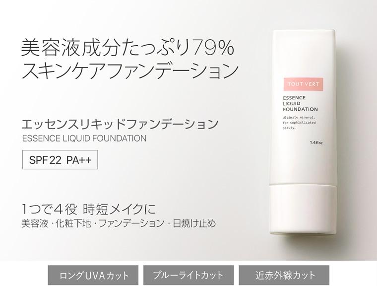 美容液成分たっぷり79% スキンケアファンデーション