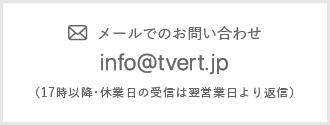 メールでのお問い合わせ info@tvert.jp (17時以降・休業日の受信は翌営業日より返信)