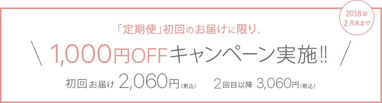 初回限定1,000円OFF!!
