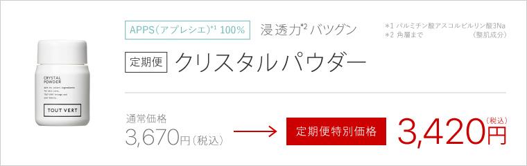 """""""定期便薬用クリスタルパウダー"""""""