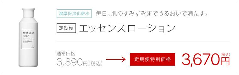 """""""定期便エッセンスローション"""""""