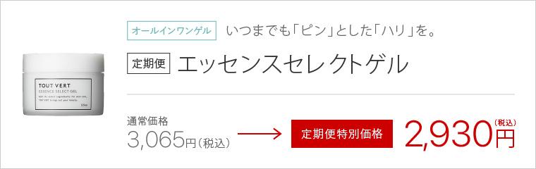 """""""定期便エッセンスセレクトゲル"""""""