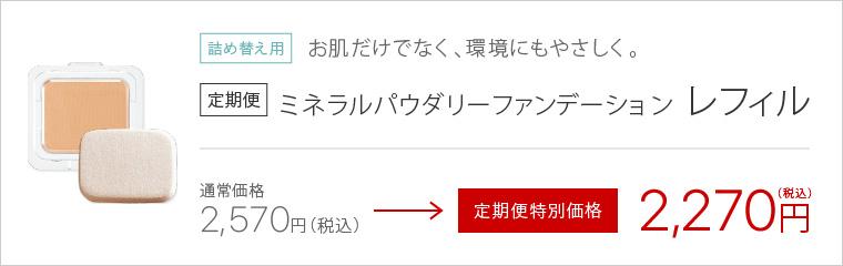 """""""定期便レフィル"""""""