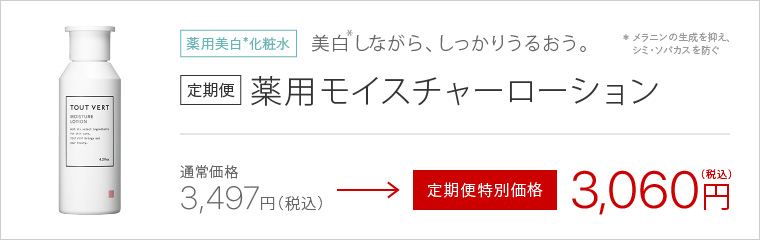 """""""定期便薬用モイスチャーローション"""""""