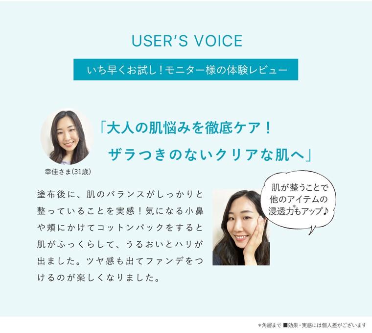 users vioce