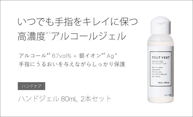 """""""アルコール配合ハンドジェル"""""""