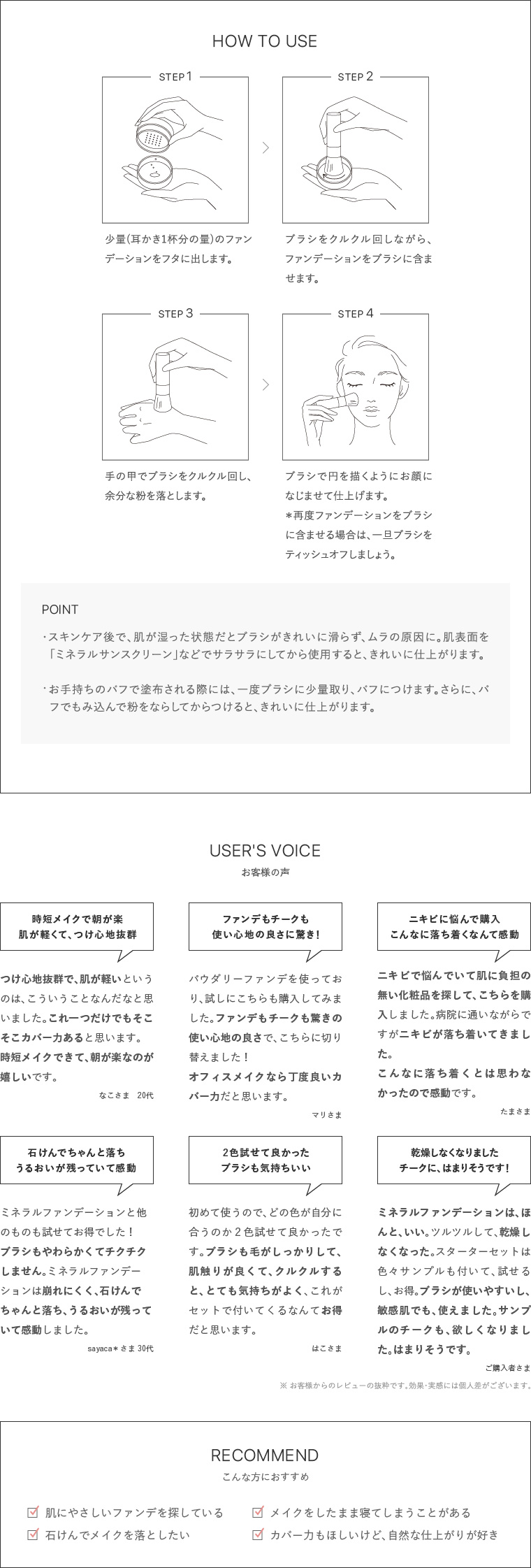HOW TO USE、VOICE、RECOMMEND