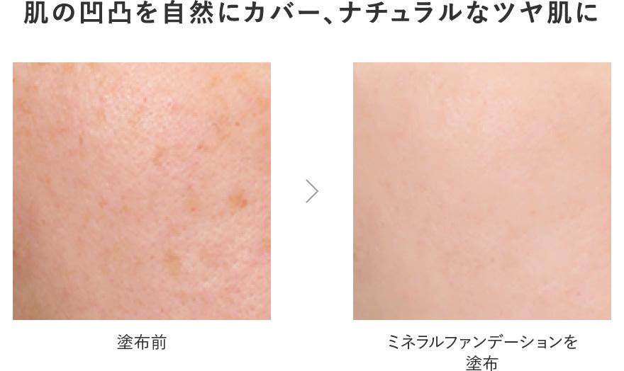 肌の凹凸を自然にカバー、ナチュラルなツヤ肌に