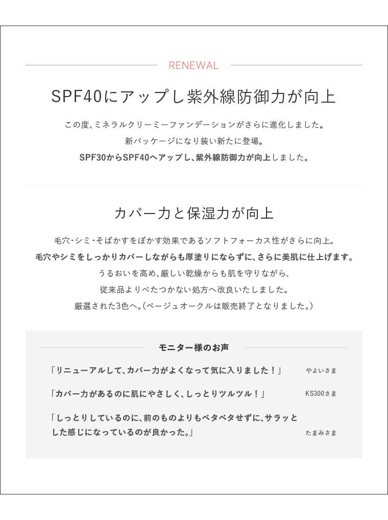 SPF40にアップし紫外線防御力が向上