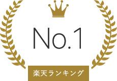 楽天ランキングNo.1