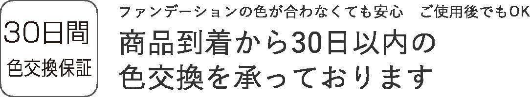 30日間色交換保証