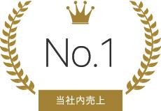 当社内売上No.1