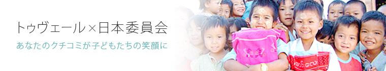 トゥヴェール×日本委員会 あなたのクチコミが子どもたちの笑顔に!!