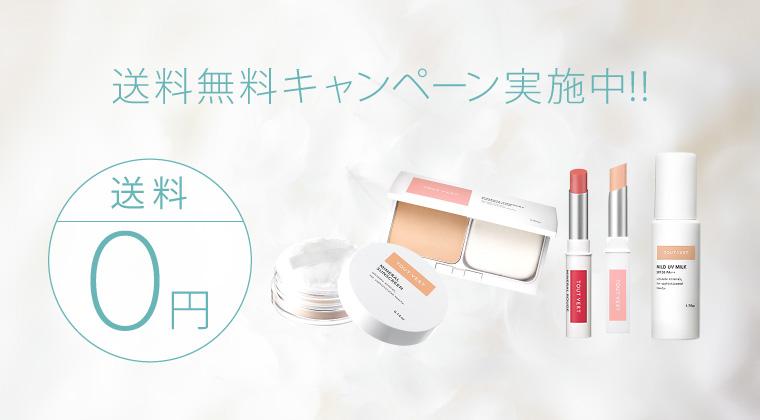 期間限定送料無料キャンペーン実施中!!