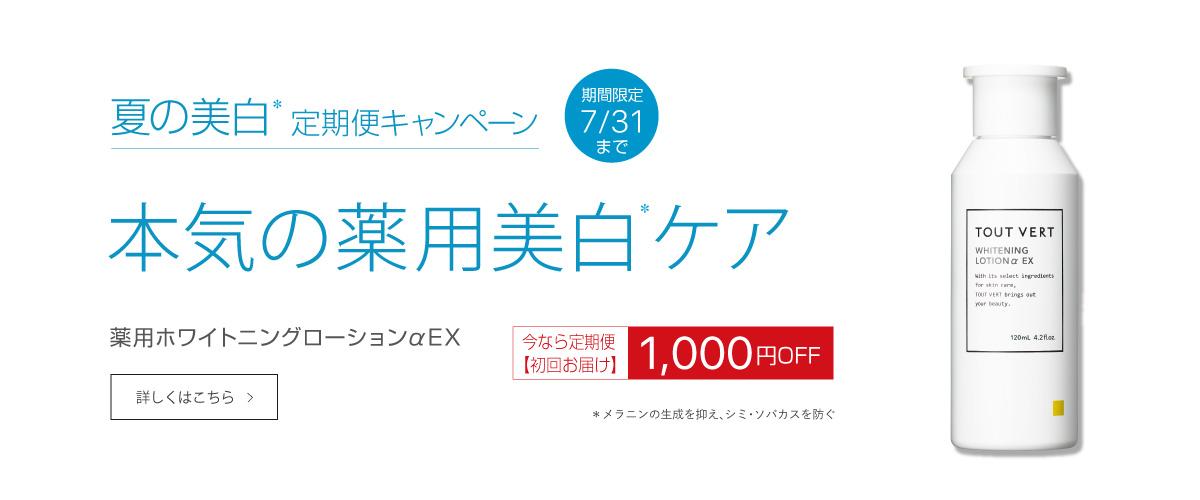 薬用ホワイトニングローションαEXキャンペーン