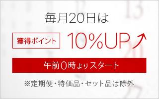 ポイント10%セール